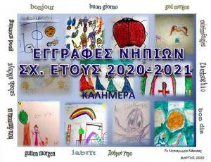 ΕΓΓΡΑΦΕΣ ΝΗΠΙΩΝ ΣΧ. ΕΤΟΥΣ 2020-2021